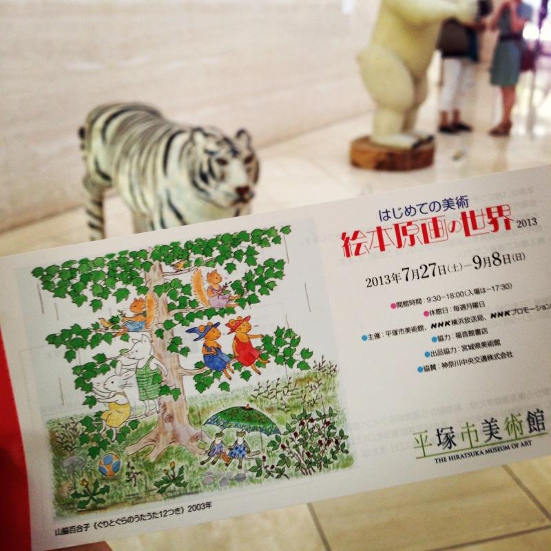 「はじめての美術 絵本原画の世界2013」いってきました♬