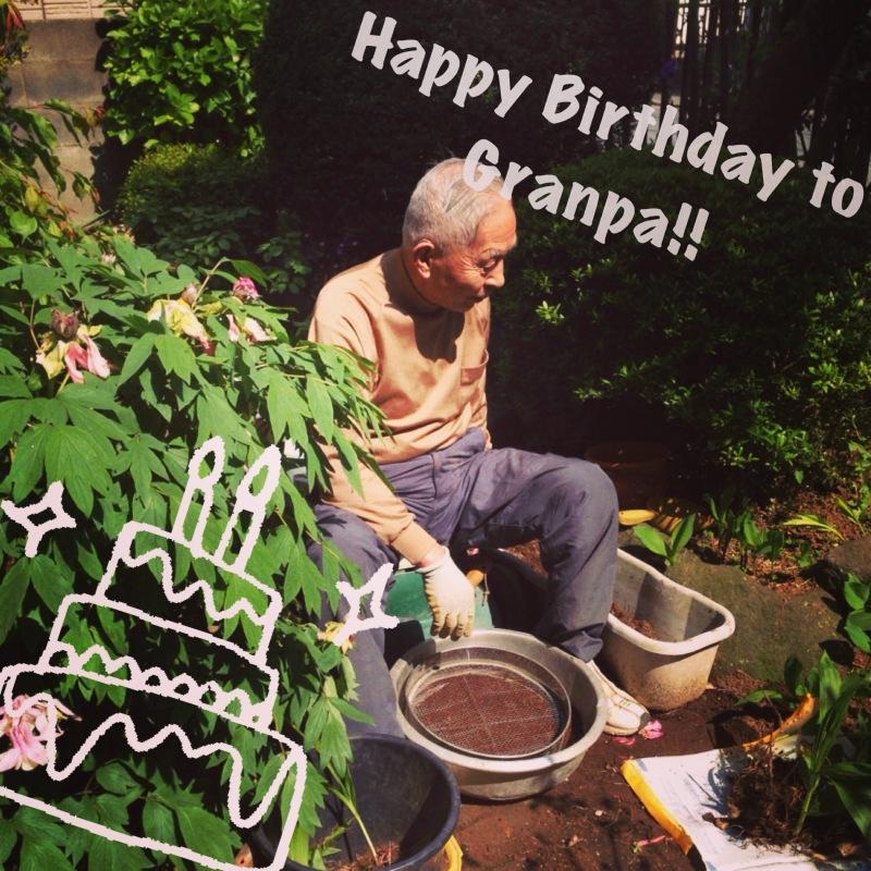 祖父の誕生日