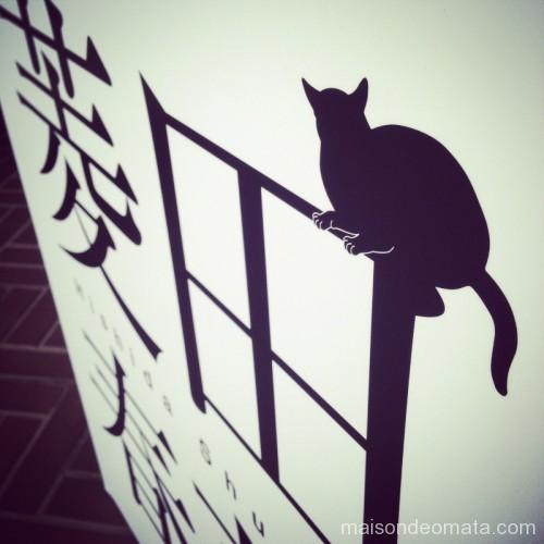 秋のモフモフ祭!「菱田春草展」に行ってきました。
