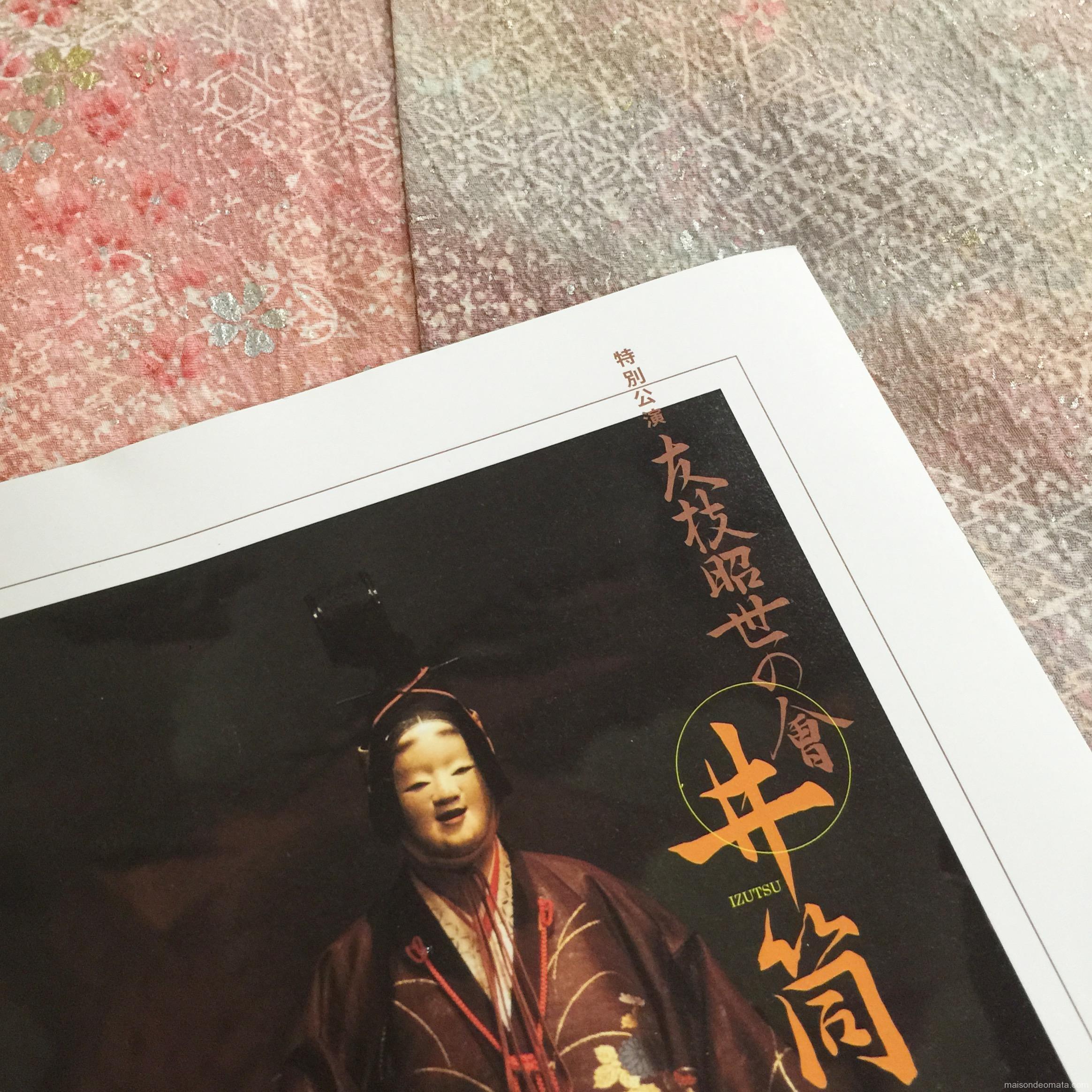 友枝昭世さんの特別公演「井筒」を観に。