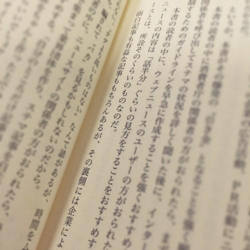 三田ゾーマ「ウェブニュース一億総バカ時代」本当のことを知っておこう。