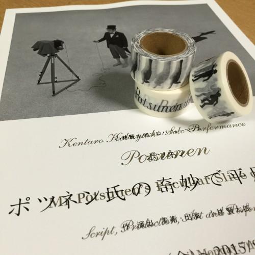 小林賢太郎「ポツネン氏の奇妙で平凡な日々」初日公演に行ってきました!