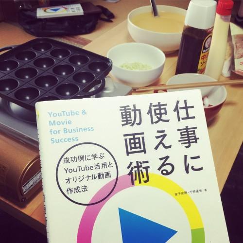 「仕事に使える動画術」著者 家子史穂さんの特別講座開催!