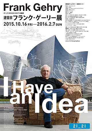 21_frankgehry