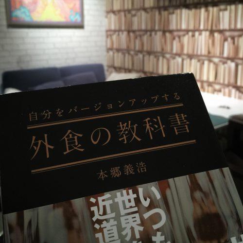 「自分をバージョンアップする 外食の教科書」著者 本郷義浩さんを囲む読書会の夜
