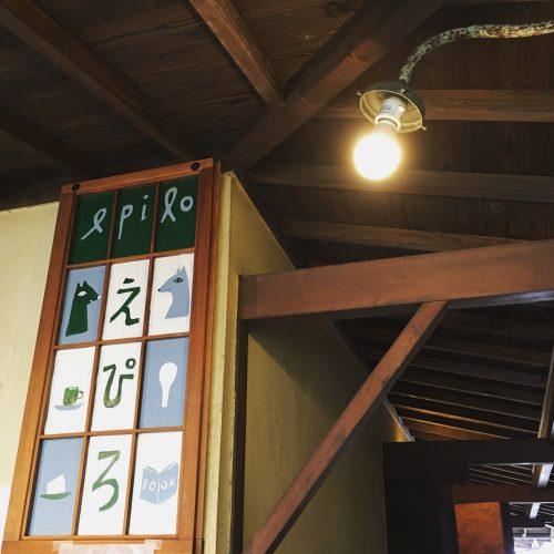 【広島 宮島口】あなご飯を待つ間に  雑貨屋さん&古書カフェ「みやじまぐちの想い出shop epilo(エピロ)」
