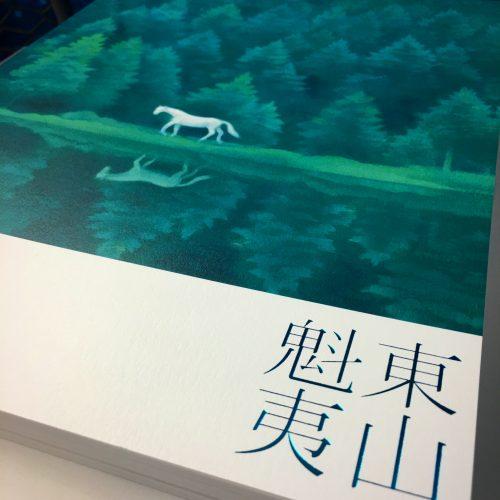 「東山魁夷展」(広島県立美術館で開催中)幻想的ながら臨場感溢れる世界