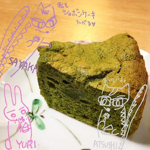 ショボンケーキの作り方(抹茶シフォンケーキ エレジー)