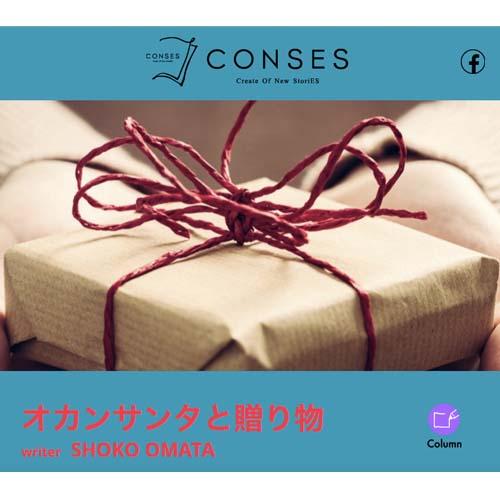 【 THE CONSES 】12月のコラム リリースされました!