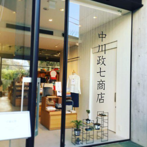 日本の素敵なものたちをもっと伝えたい