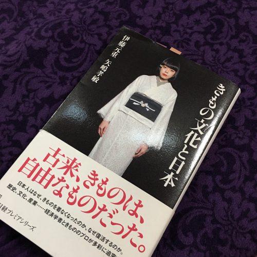 【古来、きものは、自由なものだった】着物への恐れを払拭してくれる一冊「きもの文化と日本」