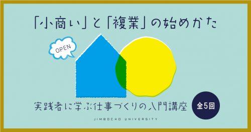 神保町大学にて「小商い入門講座」始まります!