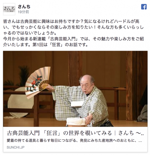 中川政七商店「さんち」にて【古典芸能入門】の連載が始まりました!