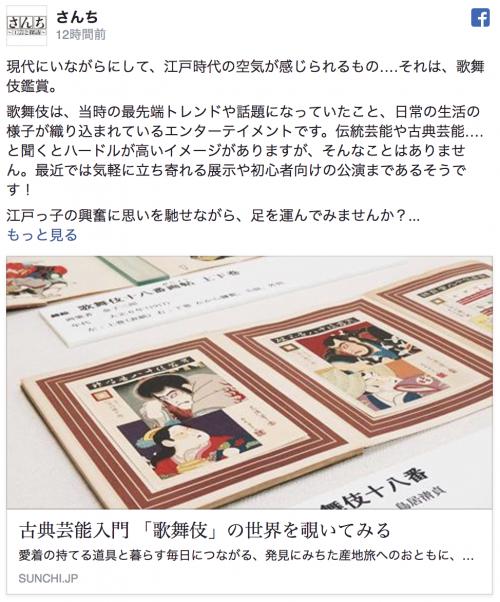 【 古典芸能入門 「歌舞伎」の世界を覗いてみる 】公開されました!