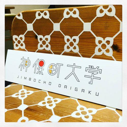 山口揚平さん『そろ辞め』改訂版出版記念講演会@神保町大学