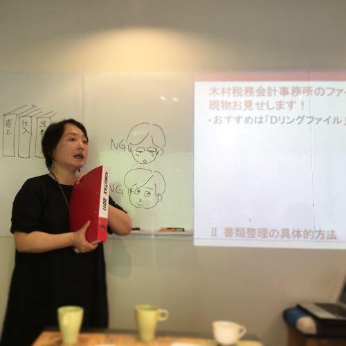 確定申告以外の能力も得た気がする・・。敏腕税理士 木村聡子さんの確定申告セミナーに行ってきました。