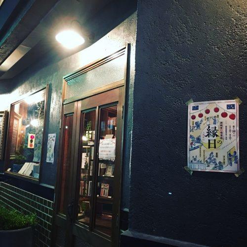 胡桃堂喫茶店エントランス