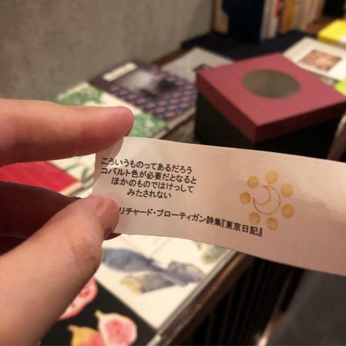 胡桃堂喫茶店の縁日 本のおみくじ