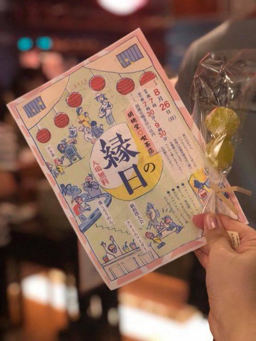 胡桃堂喫茶店の縁日