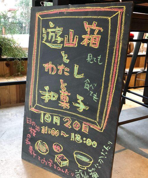 「遊山箱とわたしと和菓子」看板
