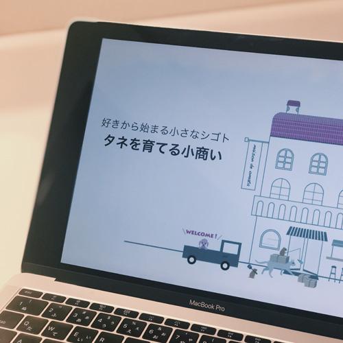 昭和女子大学で「私の仕事」についてお話ししてきました