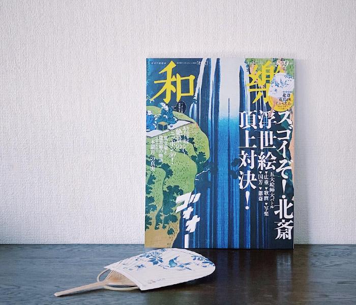 浮世絵の世界が手のひらに。但野硝子加工所×和樂「国芳3Dぐい呑」